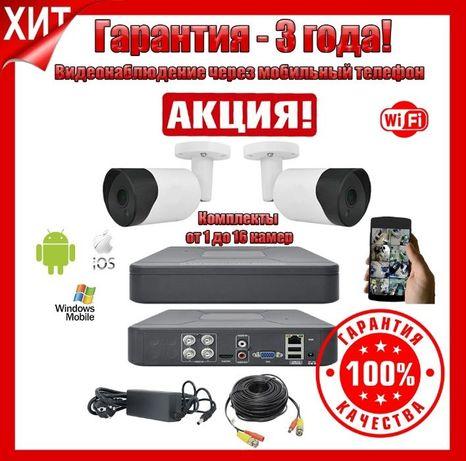 Комплект видеонаблюдения на 2FULL HD камеры 2МР /АКЦИЯ!Гарантия 3года!