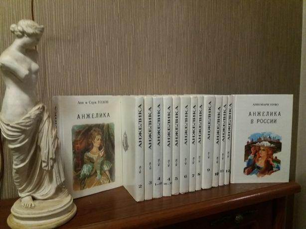 """Анн и Серж Голон.""""Анжелика""""(полный комплект из 14 книг).Совиаминко."""