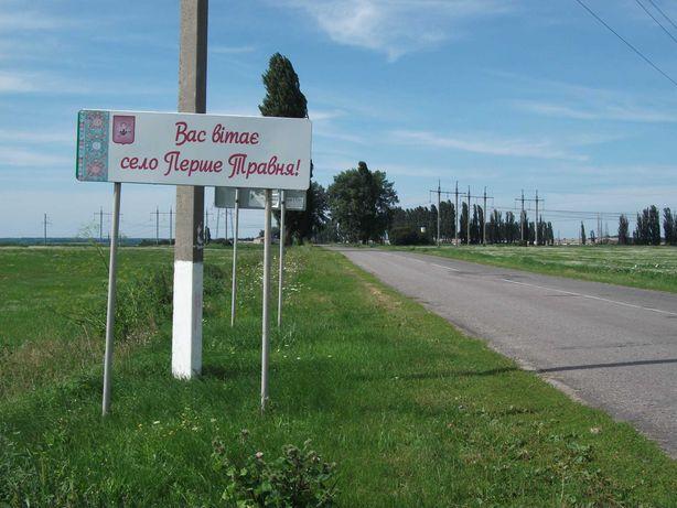 Чудова ділянка з будиночком село 1 Травня Київської області