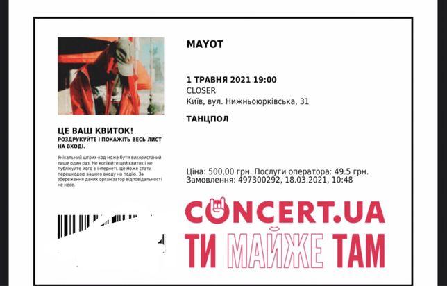 Билет на концерт mayot , mayota , майота