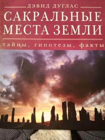 Продам книгу, Сакральные места Земли: тайны, гипотезы, факты Д. Дуглас