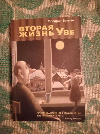Вторая жизнь Уве Фредерик Бакман