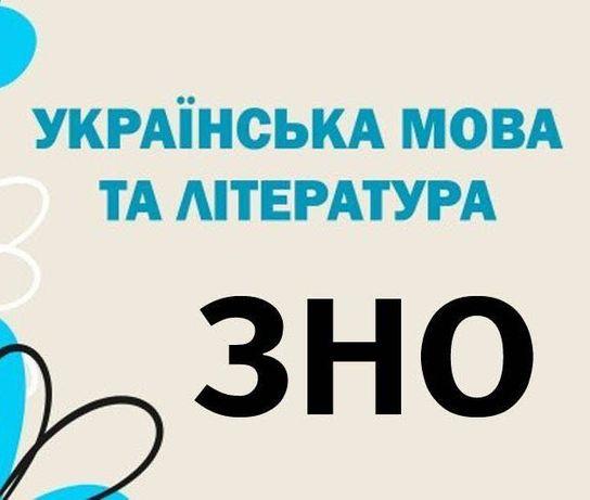 Репетитор з української мови і літератури ,підготовка до ЗНО