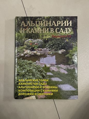 Книга Альпинарии и камни в саду