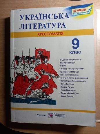 Українська література хрестоматія 9 клас