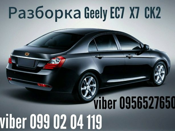 Geely Emgrand, CK, CK2 Запчасти, Авторазборка