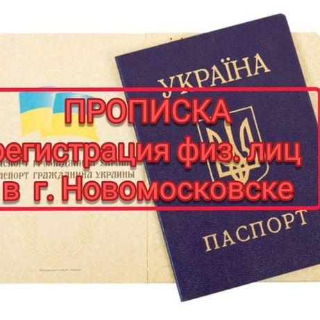 Регистрация (Официальная прописка) физических лиц в г. Новомосковске.