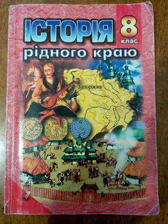 Історія рідного краю (Запоріжжя). С.Р. Лях, О.К. Лях. 8 клас.