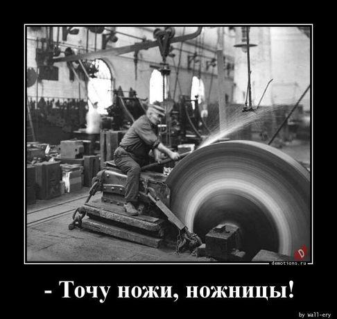 Ручная заточка ножей на Харьковском