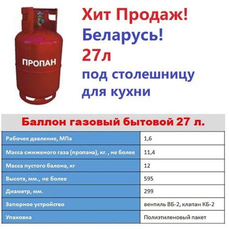 Газовый баллон Беларусь 27 литров! Хит продаж! Под столешницу!