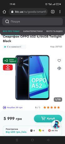OPPO A52 4-64 бу