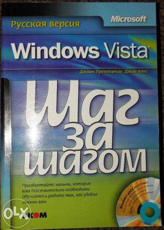 """Microsoft Windows Vista Шаг за шагом"" Преппернау Д."