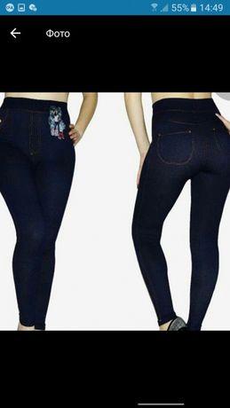 Лосины,леггинсы под джинс
