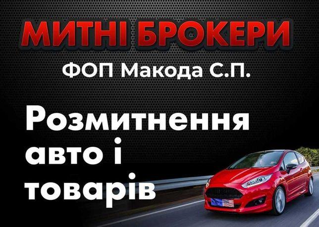 Розмитнення автомобілів (Розмитнення євроблях) Митний брокер