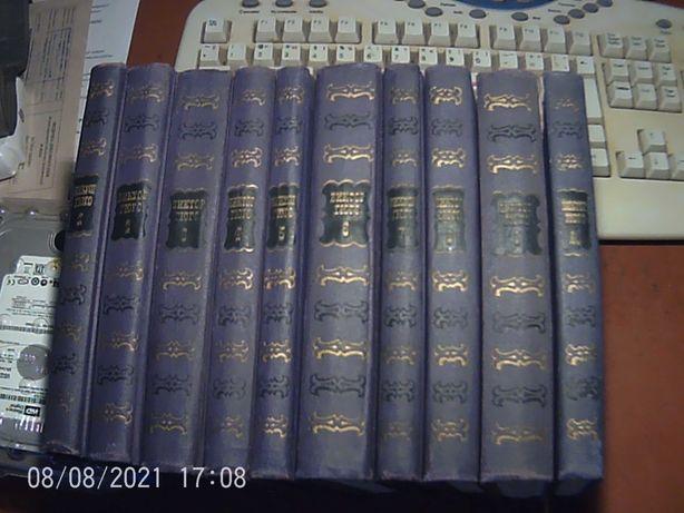 """Зібрання творів """"Виктор Гюго"""" в десяти томах.  Російська мова."""