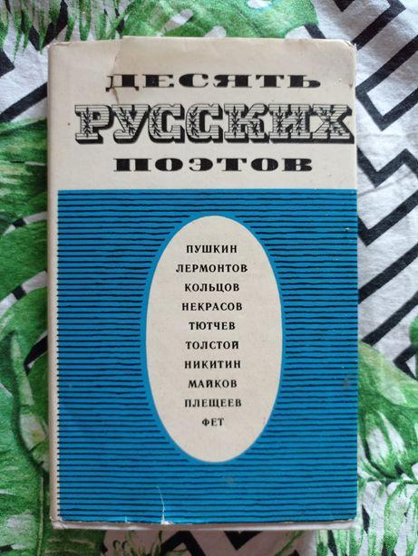 Десять русских поэтов для чтения с комментарием на польском языке 1981
