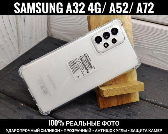 Чехол Samsung A32 4G/ A52/ A72 ⋆ Прозрачный/ Защита камер Ударопрочный