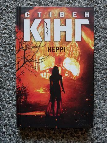 Книга Стівен Кінґ «Кері»
