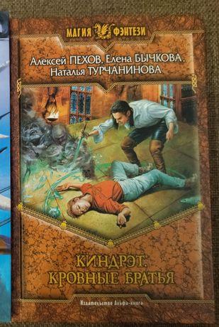Алексей Пехов Киндрэт Кровные братья