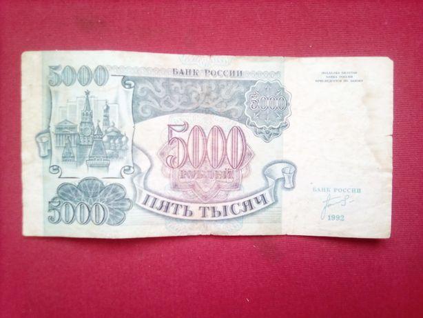 5000 Рублей Россия 1992.