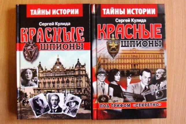 Сергей Кулида Красные шпионы 2 тома