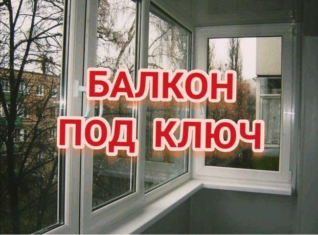 Балконы.Ремонт под ключ.
