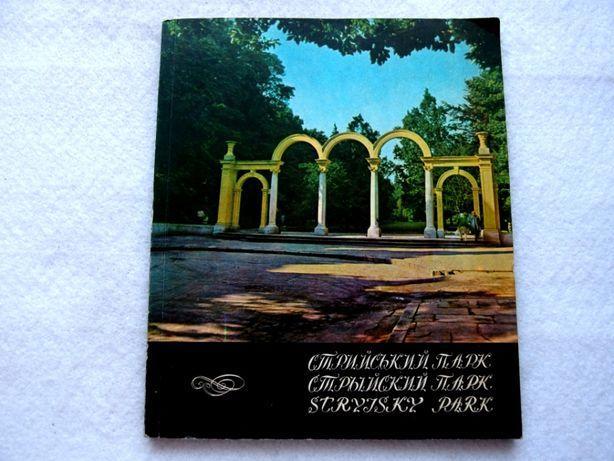 Кучерявий В.Стрийський парк.Ілюстрований путівник.