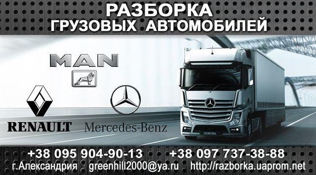 Разборка МАН MAN L2000,M2000,F2000,TGL,TGA, Commander,LE