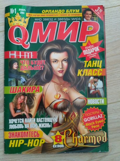 """Журнал """"Мир"""" 1/2005 год. 34 страницы"""