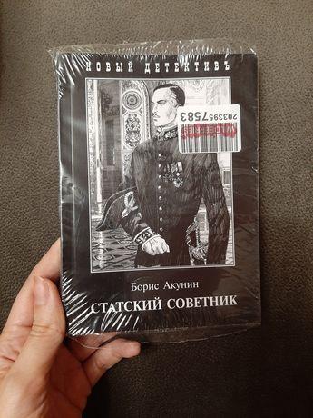 Борис Акунин Статский советник