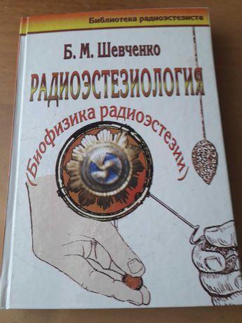 Книга  Б.М. Шевченко      Радіоестезіологія.