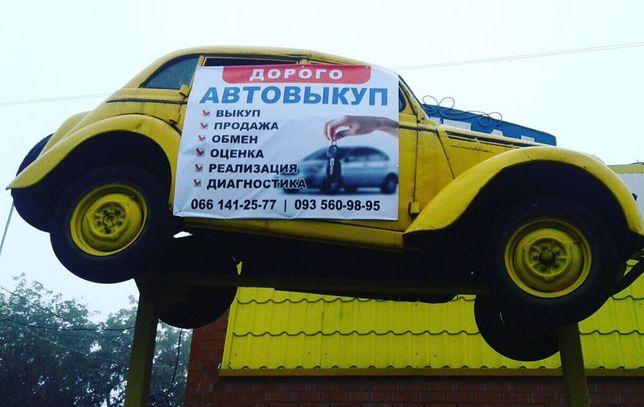 Автовыкуп Никополь ДОРОГО(Целые,после ДТП, на разборку)