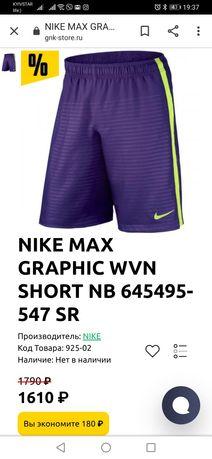 ШОРТЫ Nike Max GRAPHIC  NB 645495-547. Как новые. S.