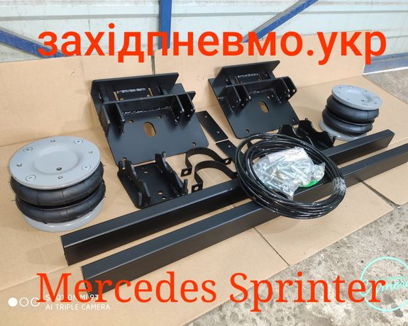 Комплект пневмоподвески на Mercedes Sprinter. Volkswagen Crafter