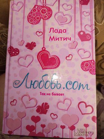 Книга любовь. ком