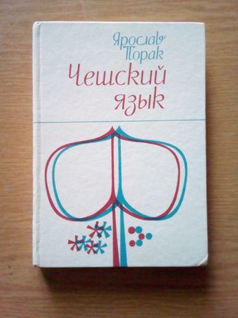 Учебник чешского языка підручник чеської мови