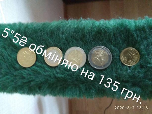 Обміняю 5 ,6 евро на грн .
