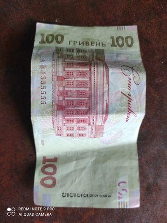 Гроші з гарним номером