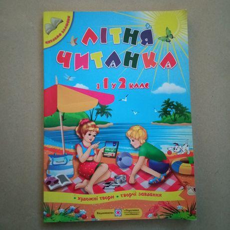 Продам книгу ,летнюю читалку (літня читанка) с 1 по 2 класс