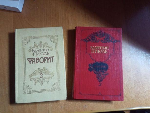 Валентин Пикуль - Фаворит (два тома).Пером и шпагой. Париж на три часа