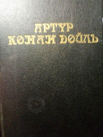 Конан Дойль 8 томов