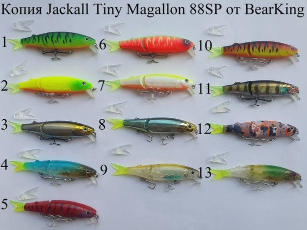 Воблер Jackall Magallon 113F, Diving 133SS, Tiny 88 от BearKing