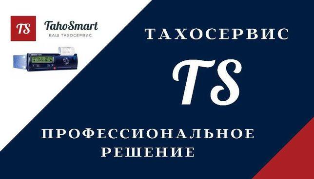 Калібрування Тахографів, ремонт тахографів- виїзд до клієнта )