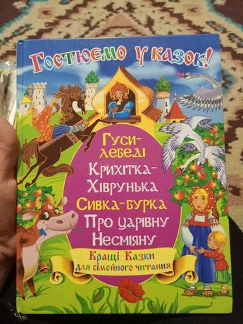 Гостюємо у казок. Кращі казки для сімейного читання. Великий формат.