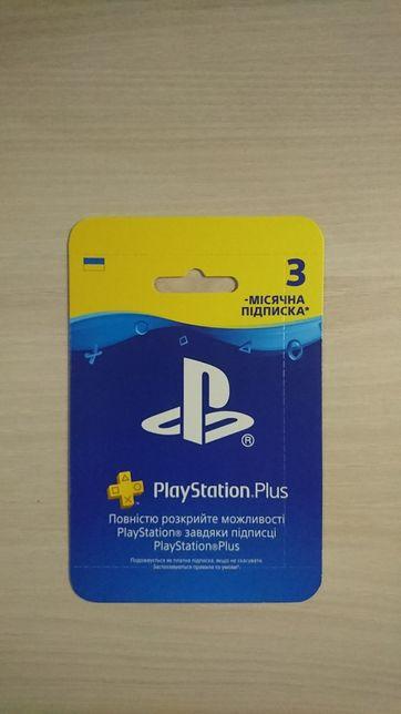 Подписка Playstation plus 3 месяца