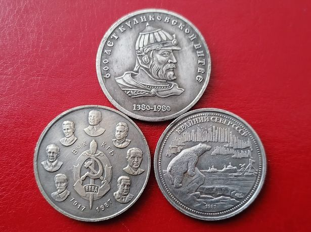 3 шт Монета рубль 1980 СССР 600 лет Куликовской битве КГБ Север