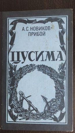 """А. С. Новиков-Прибой """"Цусима"""" Киев, Дніпро, 1988 г."""