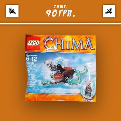 LEGO Legends of Chima Sykor's Ice Cruiser