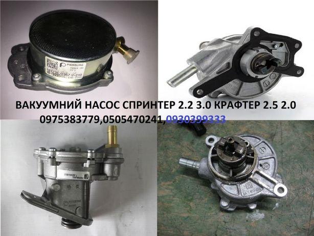 Вакуумний насос Crafter Sprinter Крафтер Спринтер 906 06-16р