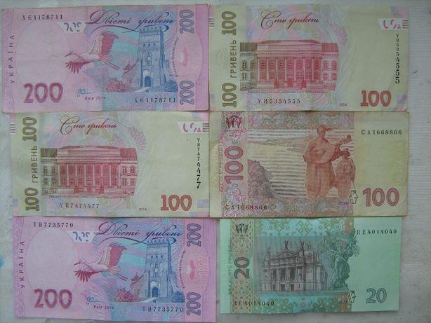 Банкноты, купюры, боны Украины 20 грн. 100 грн. 200 грн.